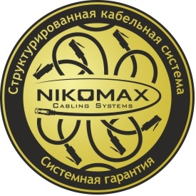 C:\Users\esheglova\Documents\Nikomax\Провайдерам\NIKOMAX varranty.jpg